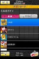 Screenshot of ぱちんこ必殺仕事人Ⅳ【ぱちログ】