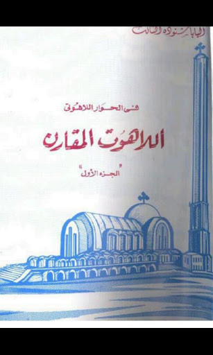 Comparative Theology Arabic