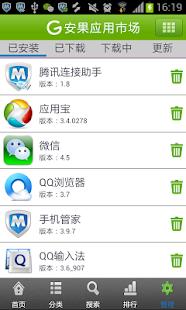 玩生活App|安果应用市场免費|APP試玩