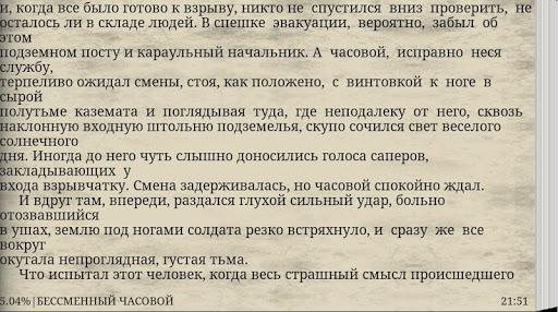 С.С.Смирнов. Рассказы о героях