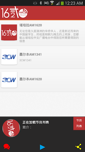堪培拉中文广播电台