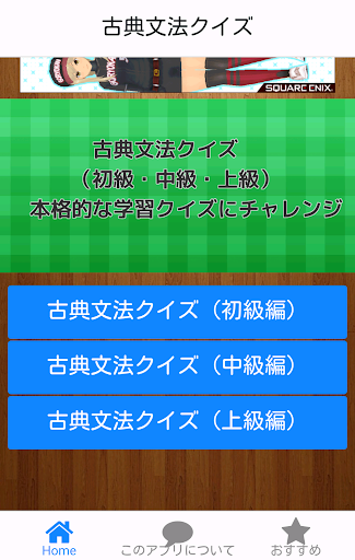 古典文法クイズ(初級・中級・上級)