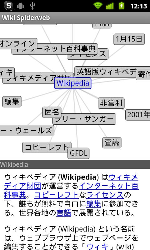 Wiki Spiderweb Demo - screenshot