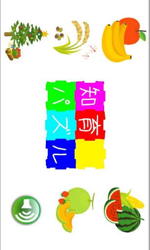 子供向けパズルゲーム 知育アプリ FREE