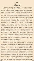 Screenshot of Сонник Фрейда. Толкование снов