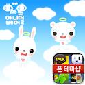 노랑박스 까토애니멀(푸른하늘) 카카오톡 테마 icon