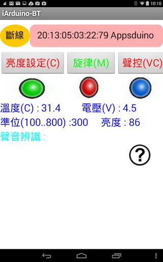 iArduino-BT 互動軟體