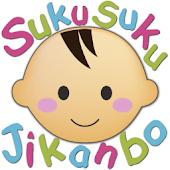 SukuSuku Jikanbo(Baby)