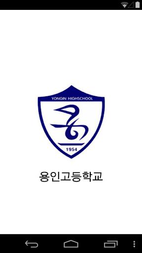 용인고등학교 App