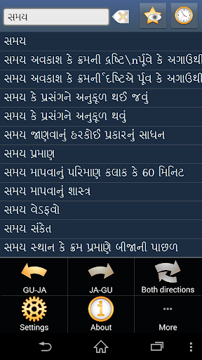 Gujarati Japanese dictionary +
