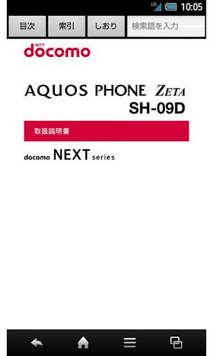 SH-09Du3000u53d6u6271u8aacu660eu66f8 1.2 Windows u7528 1
