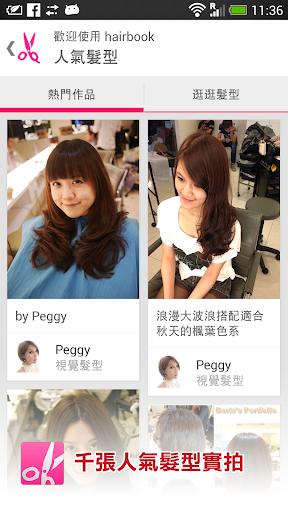 Hairbook 人氣髮型