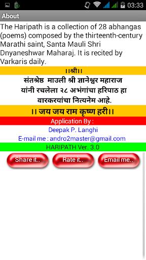 Haripath - Old 3 screenshots 6