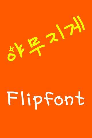 DXyamujige™ Korean Flipfont