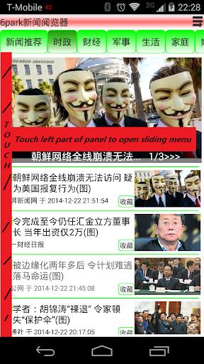 中文新闻 6park 留园新闻 阅览器