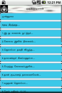 Mudhalkudimagan - Tamil Novel - screenshot thumbnail