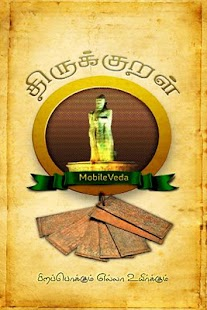 Thirukkural - screenshot thumbnail