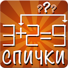 Спички: головоломка icon