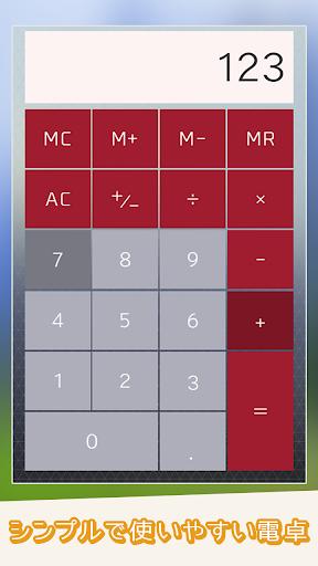 無料商业Appのきりかえ関数電卓 -無料版!計算式の削除、コピペも出来る-|記事Game