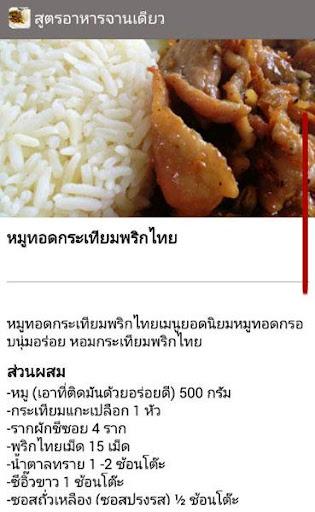 【免費生活App】สูตรอาหารจานเดียว สูตรอาหารไทย-APP點子