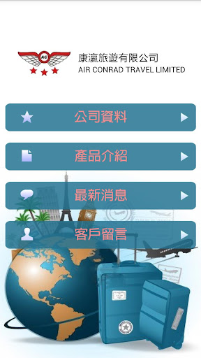 康瀛旅遊有限公司