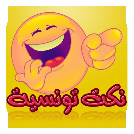 نكت تونسية بدون انترنت 生活 App Store-愛順發玩APP