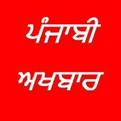 Punjabi Akhbar