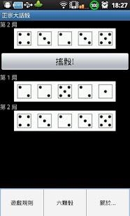 Simple liar's dice- screenshot thumbnail