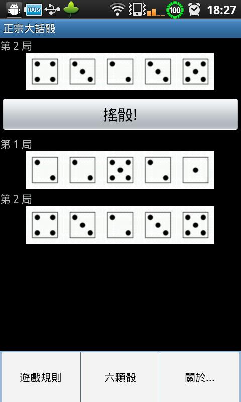 Simple liar's dice- screenshot
