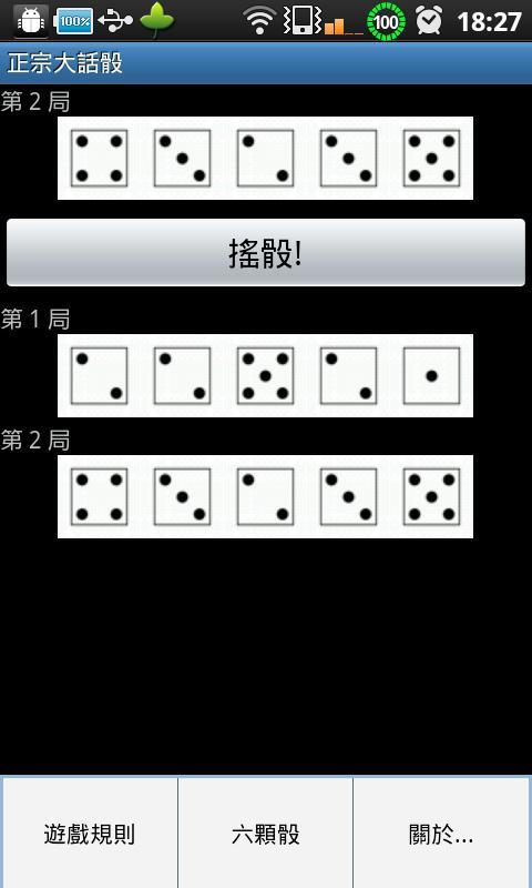 Simple liar's dice- screenshot