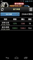 Screenshot of GoldPassbook黃金存摺(ADs)