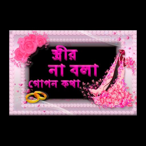 Bangla Strir Moner Gupon Kotha