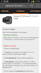 Объективы screenshot 4