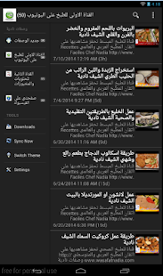 ‫Chef Nadia الشيف نادية‬‎- screenshot thumbnail