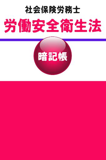 労働安全衛生法 暗記帳