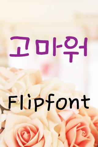 TFThanks™ Korean Flipfont