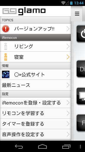 iRemocon2 3.0.1 Windows u7528 1