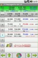 Screenshot of パチスロ収支管理777ManagerProパチンコ&スロット