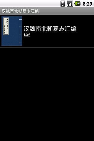 汉魏南北朝墓志汇编