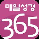 매일성경365(성경공부,큰글자성경<무료개역개정>CTS) icon