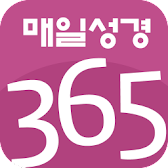 365 Daily Bible (Bible, Large Print Bible And Lt; Free NIV And Gt; CTS) APK Icon