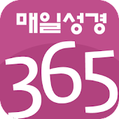 매일성경365(성경공부,큰글자성경<무료개역개정>CTS)