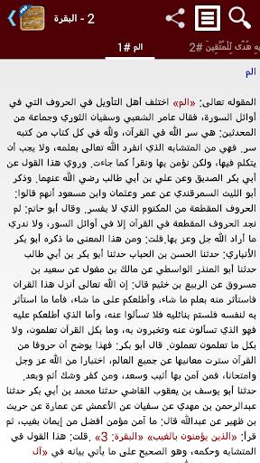 تفسير القرآن للقرطبي - تفعيل