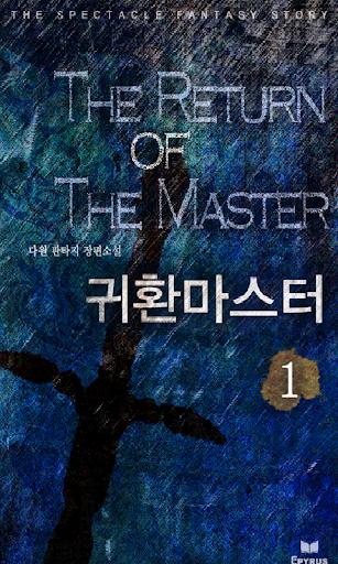 [판타지]귀환마스터 1-에피루스 베스트소설
