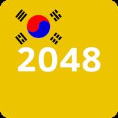 K-Stars 2048