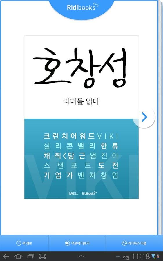 호창성 창업자 - 리더를 읽다 시리즈 (무료) - screenshot
