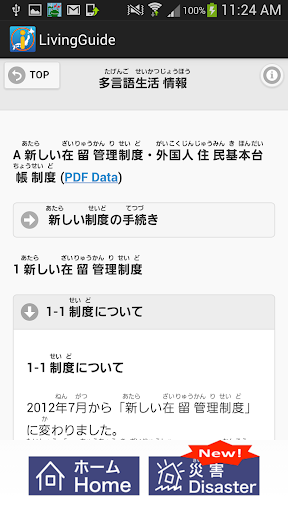 Japan Life Guide 1.1.0 Windows u7528 2