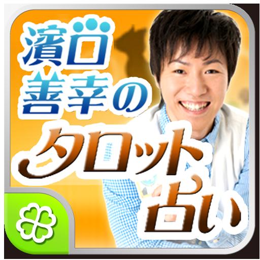濱口善幸のタロット占い 生活 App LOGO-APP開箱王