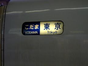 UN KODAMA HACIA TOKYO