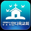 안디옥교회-대한예수교장로회-교회 icon